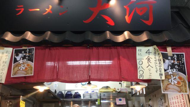 ラーメン大河 柳橋市場