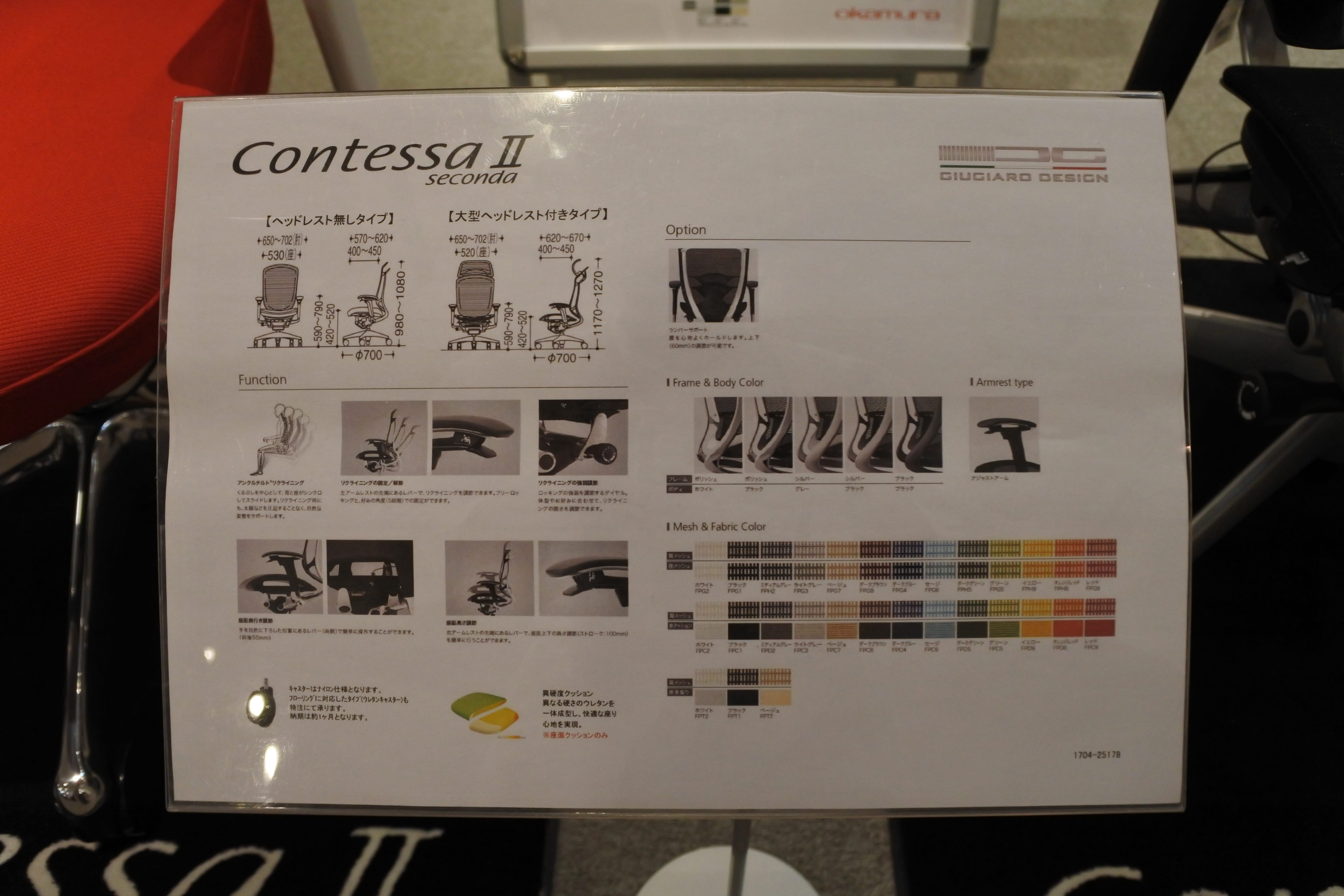 コンテッサ セコンダ contessaⅡ 2 オフィスチェア レビュー