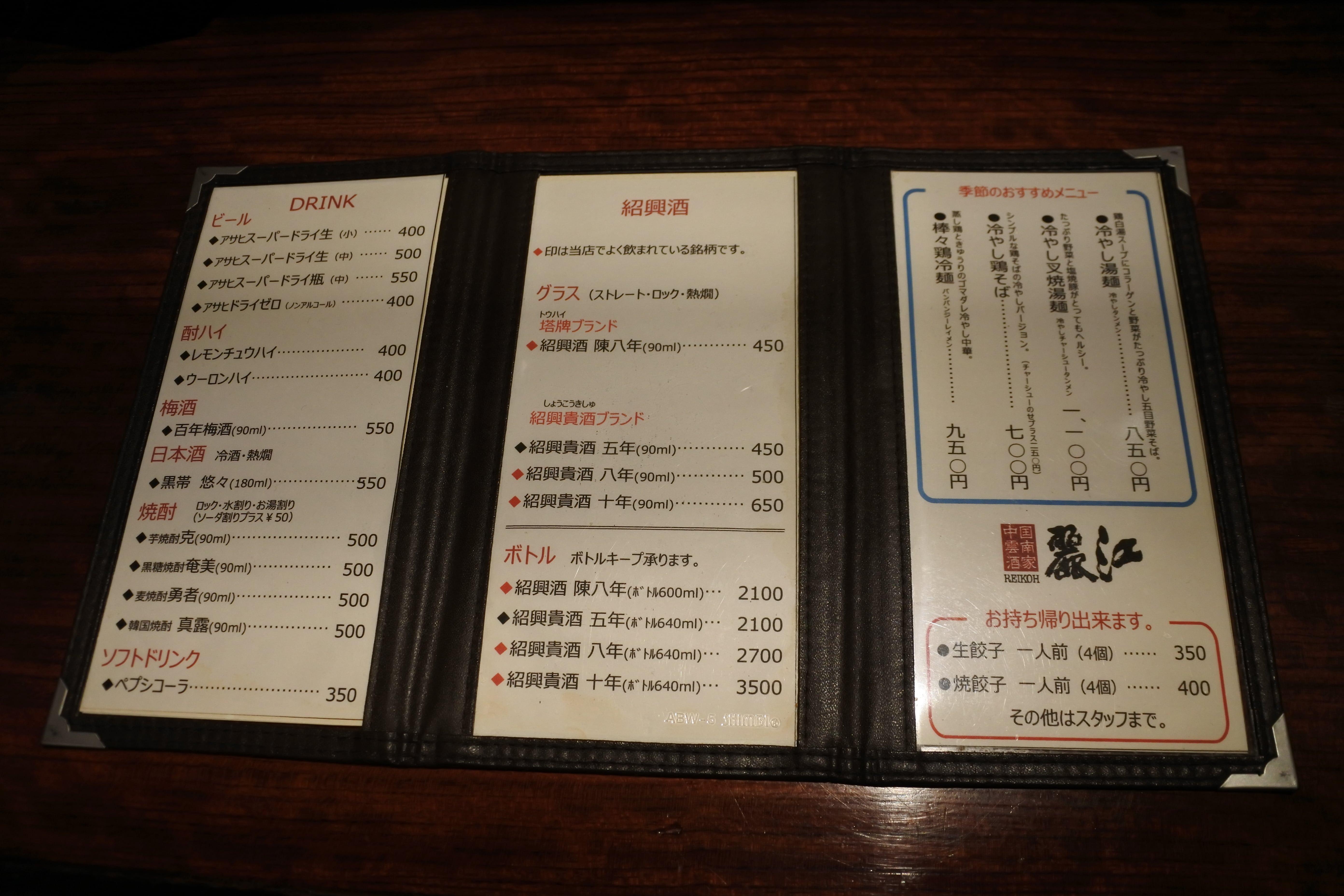 麗江 タンメン