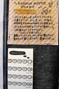 カンノンコーヒー 大須 鎌倉 メニュー
