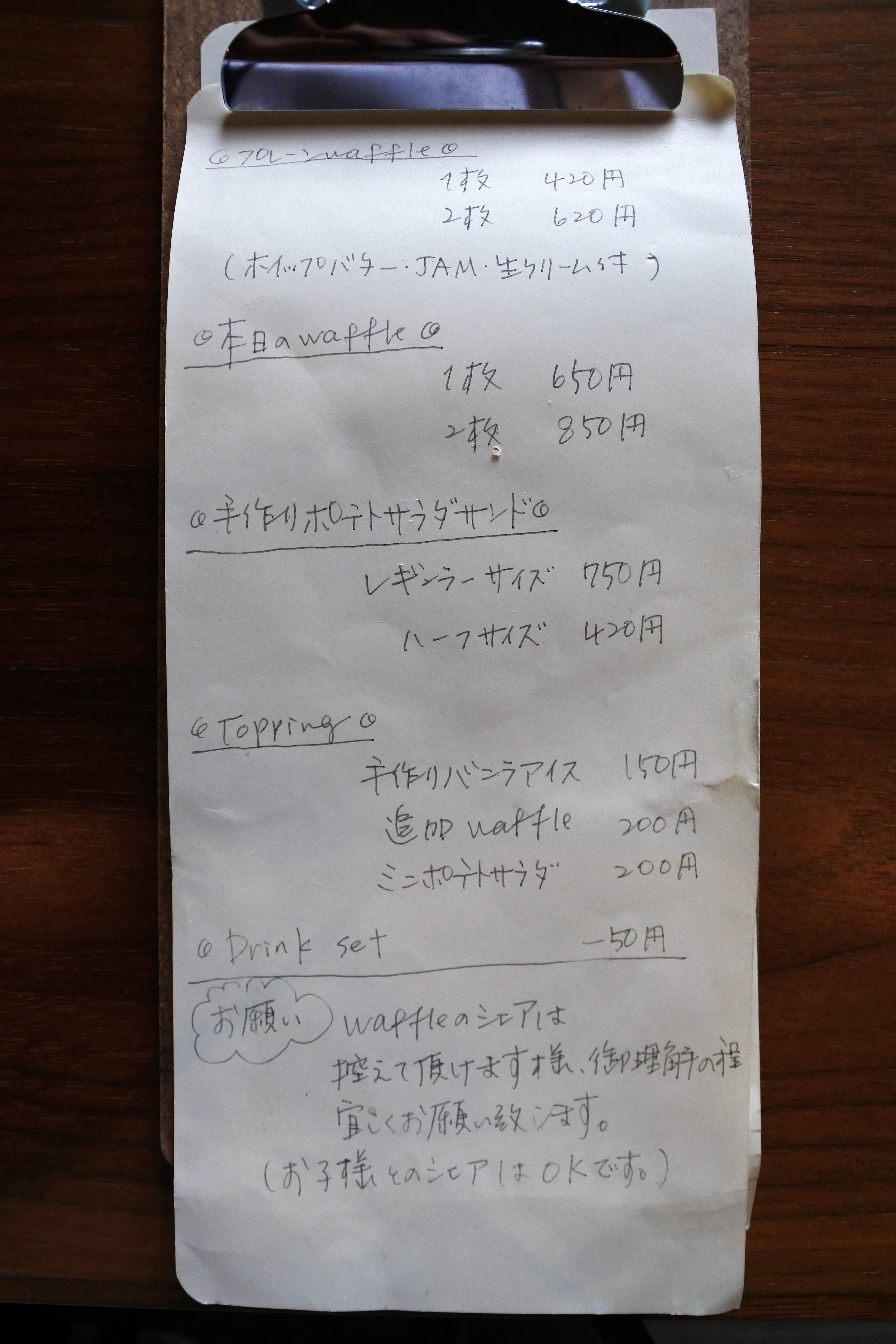 mocca ワッフル カフェ 円頓寺商店街