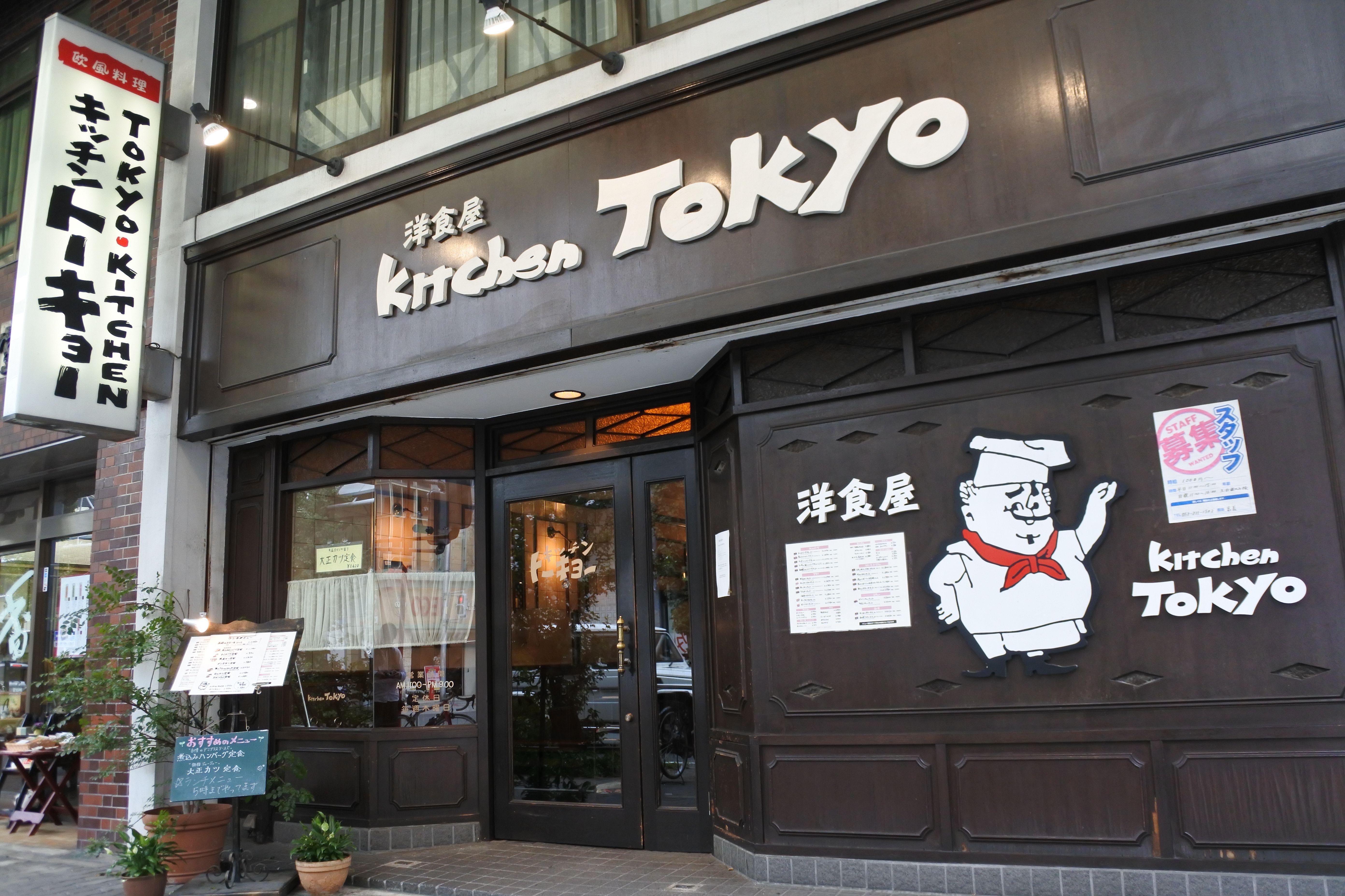 キッチントーキョー 大須 メニュー