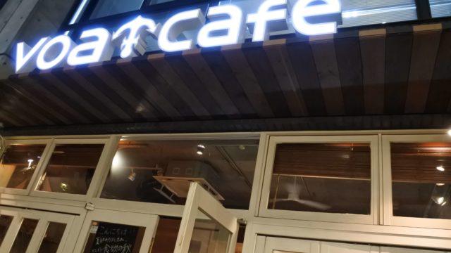 ボートカフェ voatcafe 名駅 ランチ ディナー