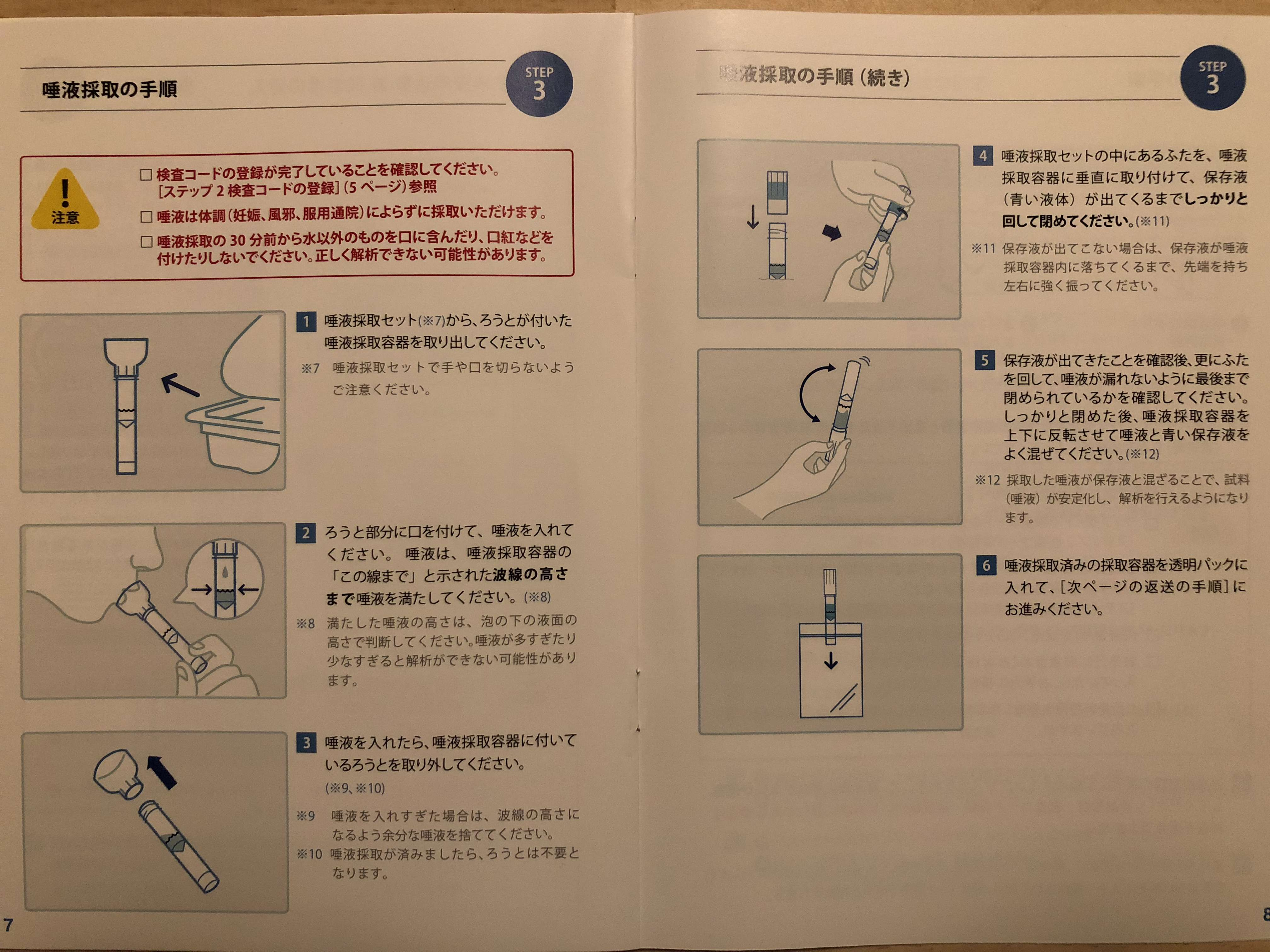 mycode 遺伝子検査 キット ダイエット 費用