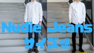 ヌーディージーンズ(Nudie jeans)のスキニー,シンフィン(thin finn)のサイズ感を選ぶ参考レビュー