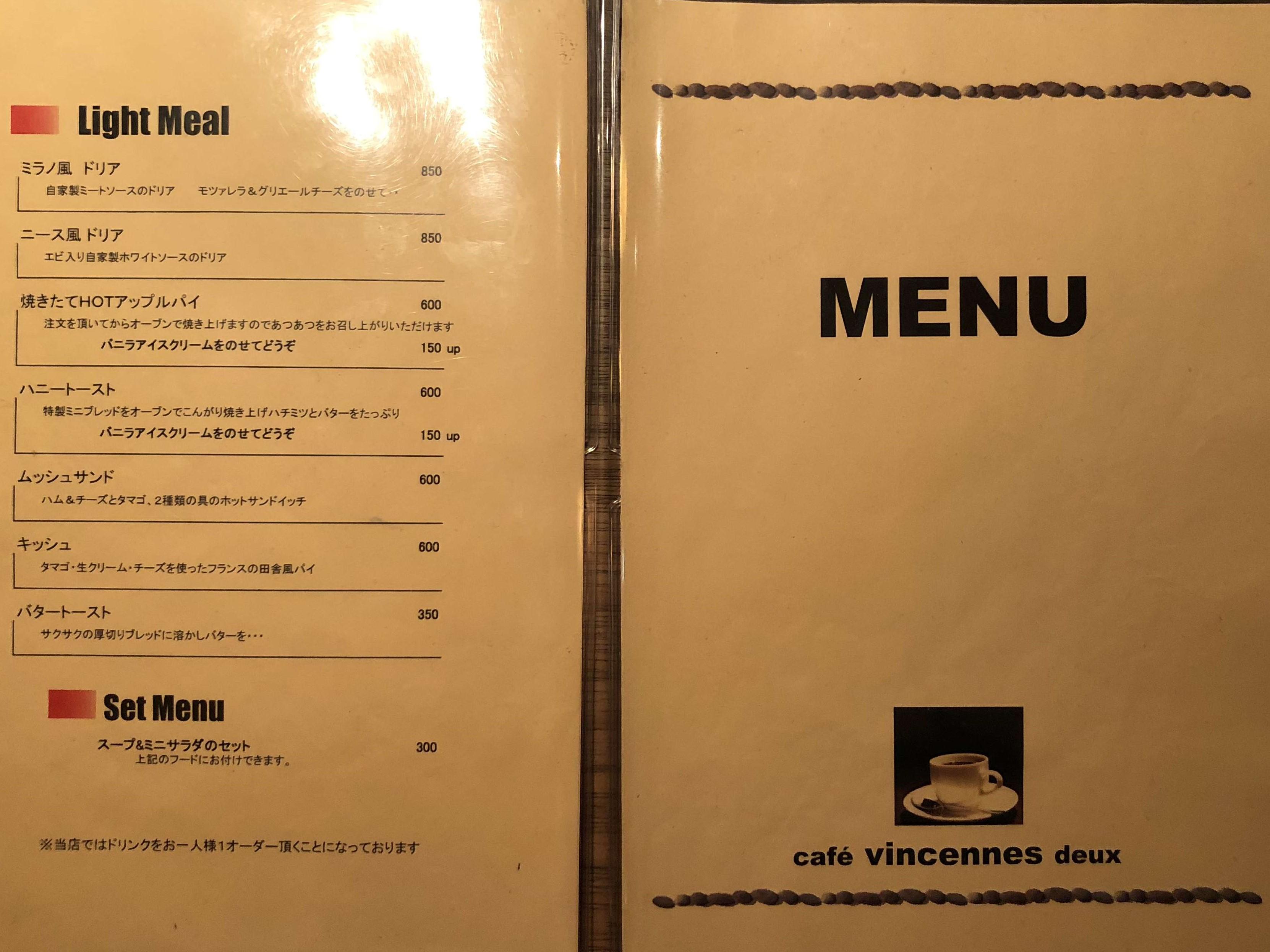 ヴァンサンヌドゥ cafe vincennes deux カフェ ホットアップルパイ ネルドリップコーヒー
