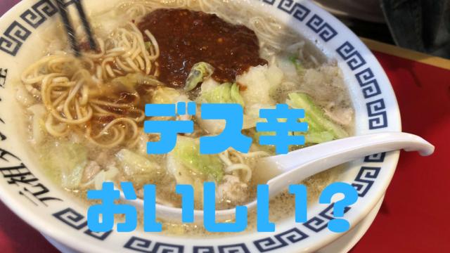 岐阜タンメン デス辛 5辛 口コミ まずい