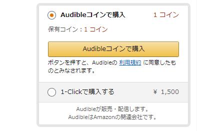 kindle キンドル Audible オーディブル 無料 登録方法