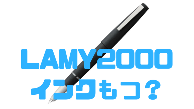 LAMY ラミー 2000 万年筆 EF インク
