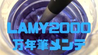 LAMY ラミー 2000 万年筆 EF メンテナンス