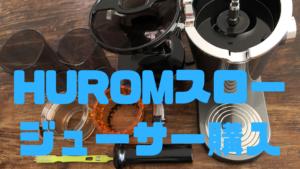 スロージューサー HUROM ヒューロム Advanced100 アドバンスド100 レビュー