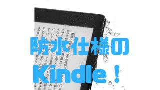 kindle キンドル paperwhite ペーパーホワイト Amazon アマゾン サイバーマンデー 割引 値引き