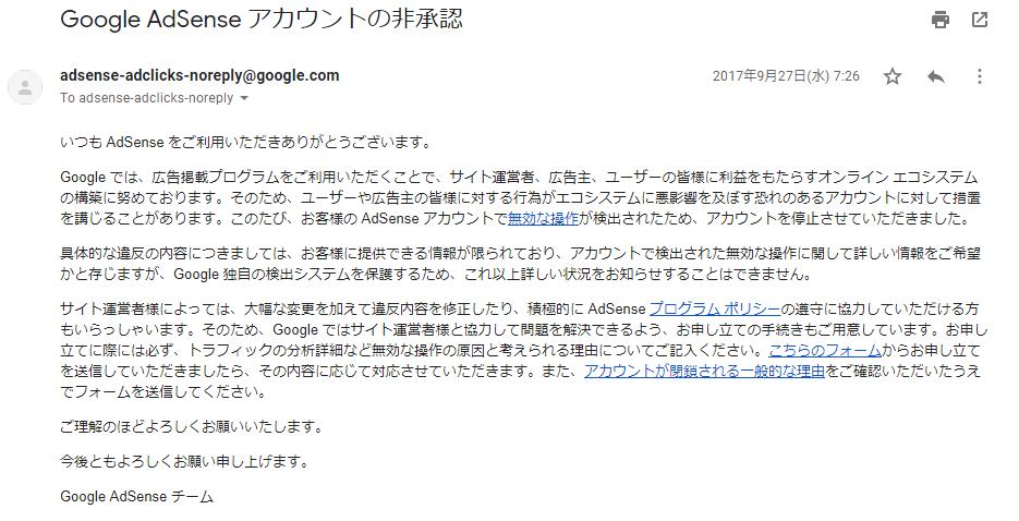 GoogleAdSense グーグルアドセンス アカウント停止 無効 復活