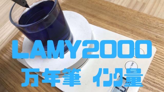 LAMY ラミー 2000 万年筆 インク 補充 量 入れ替え メンテナンス