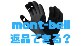 モンベル mont-bell 返品