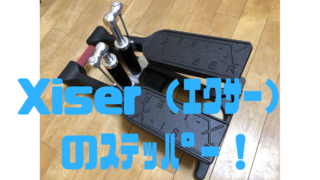 Xiser エクサー ステッパー レビュー パレオな男 メンタリストDaiGo おすすめ 組み立て 異音