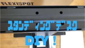 【DIYブログ】スタンディングデスクはFlexiSpotの自作がおすすめ!机をリメイクしてみた