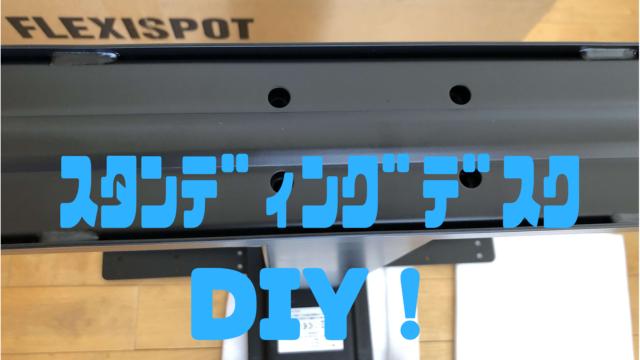 スタンディングデスク FlexiSpot DIY 自作 机 高さおすすめ