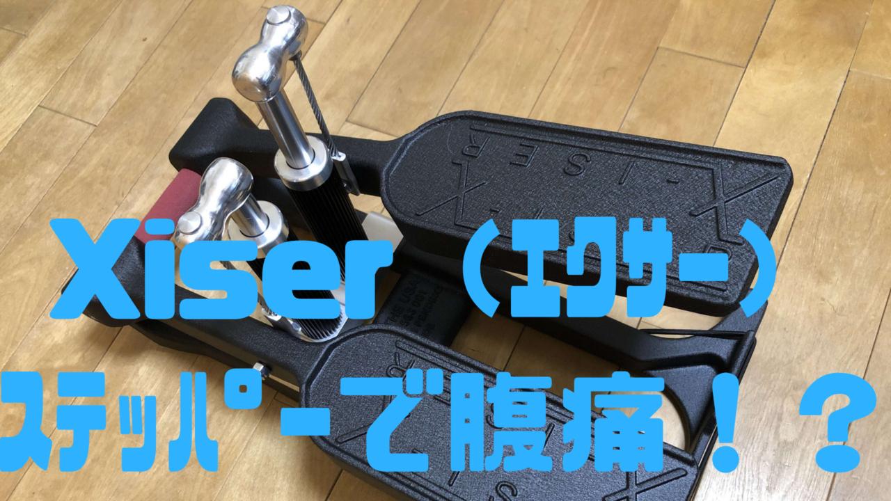 Xiser エクサー ステッパー レビュー パレオな男 メンタリストDaiGo おすすめ 異音 中古