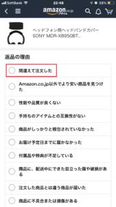 amazon アマゾン 返品 やり方 返品方法 送料 開封済み 使用済み