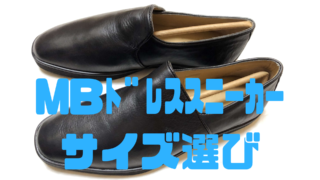 MB アダム・エ・ロペ Adam et Rope ドレススニーカー 黒 革
