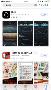OuraRing(オーラリング) appstore アプリ ダウンロード