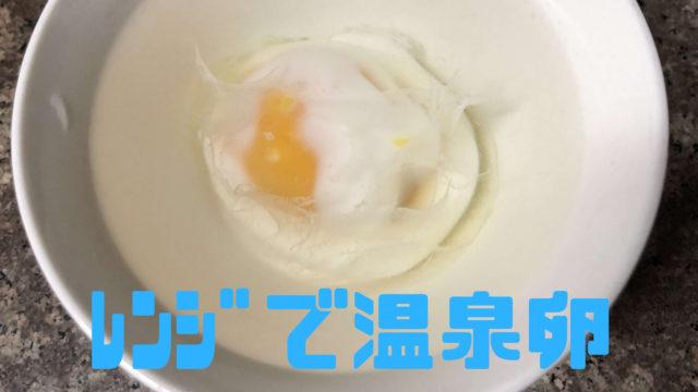 温泉卵 作り方 レンジ 簡単 時間 温度 レシピ