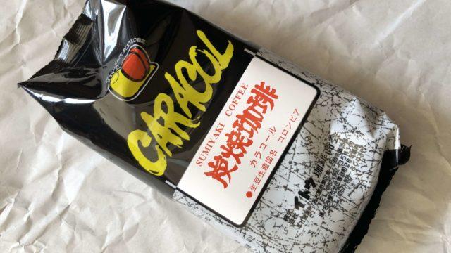 コーヒー 種類 カラコール 炭焼き