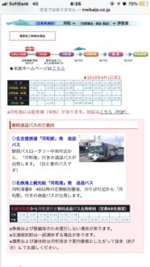 日間賀島 時刻表 高速船