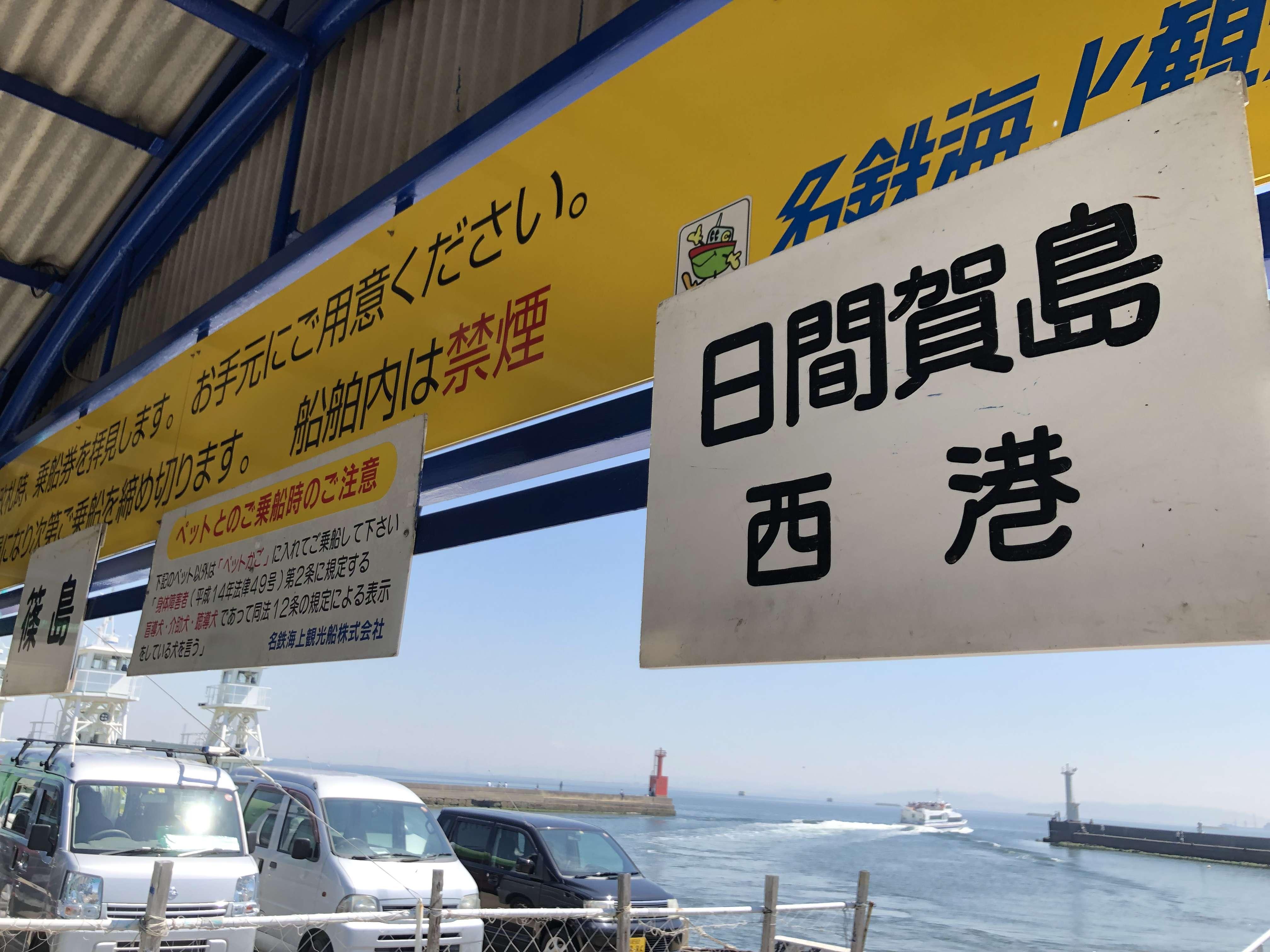 日間賀島 高速船 臨時