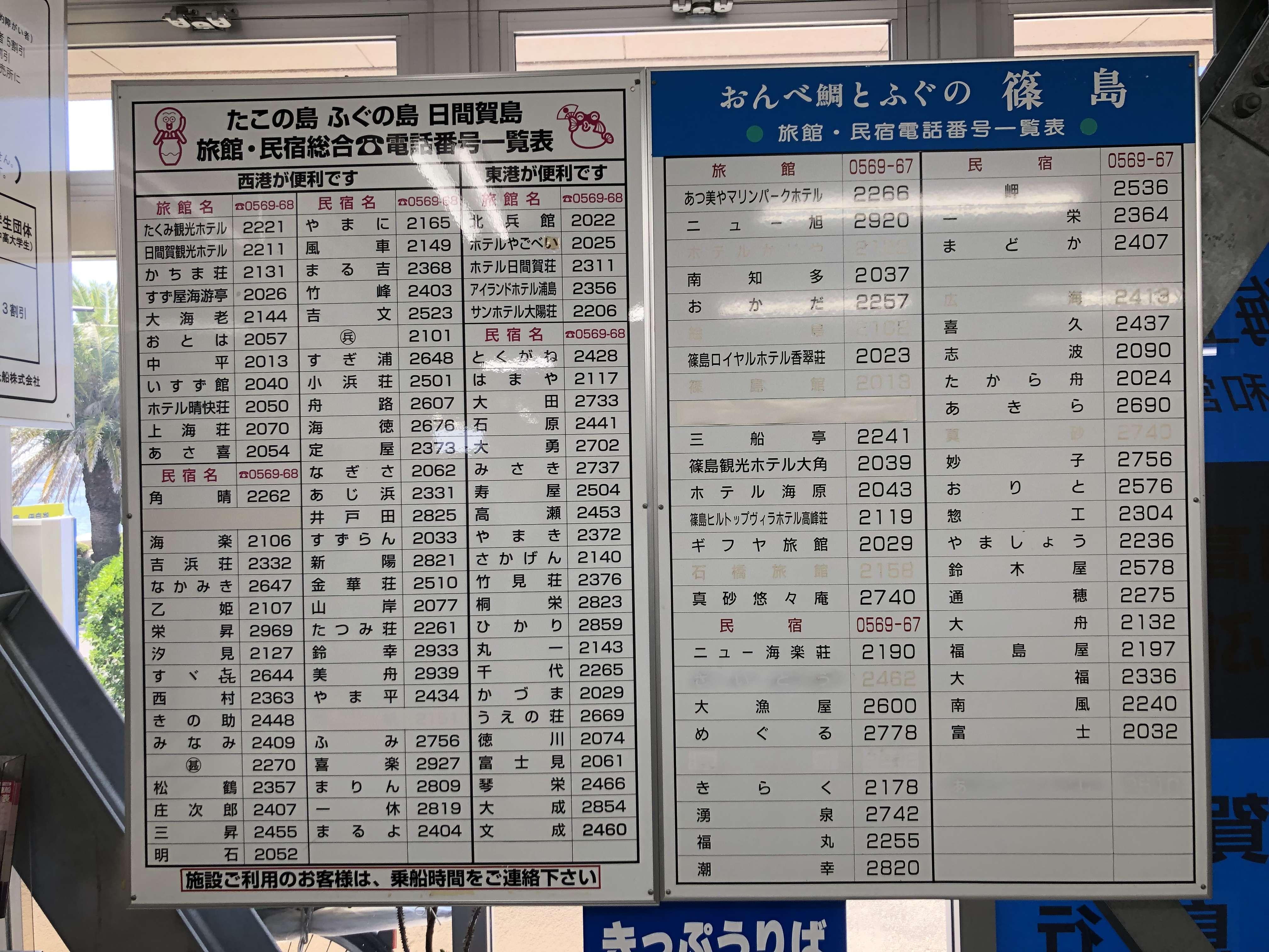 日間賀島 旅館 民宿 電話番号