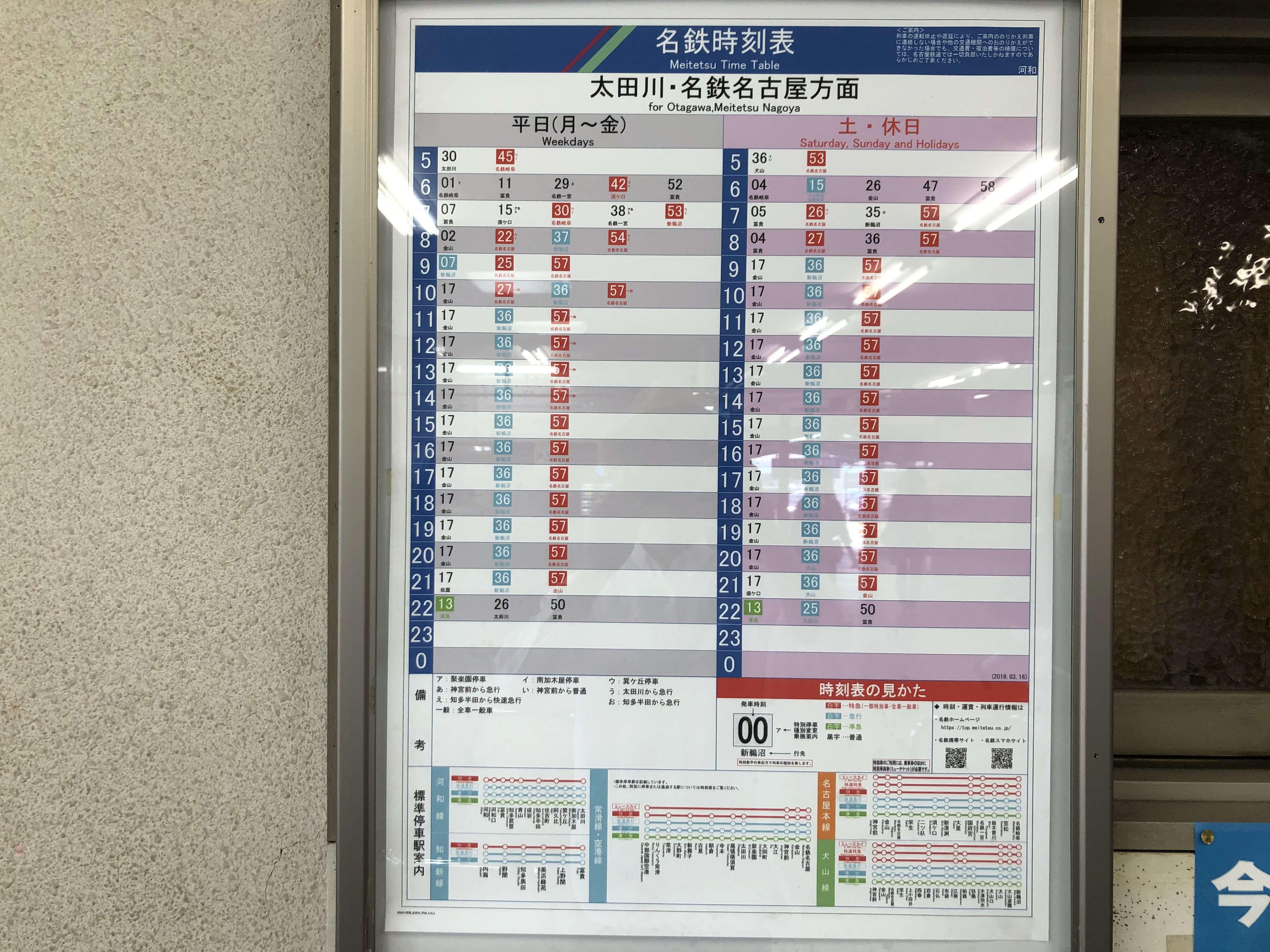 日間賀島 河和港 名鉄 名古屋駅方面 時刻表
