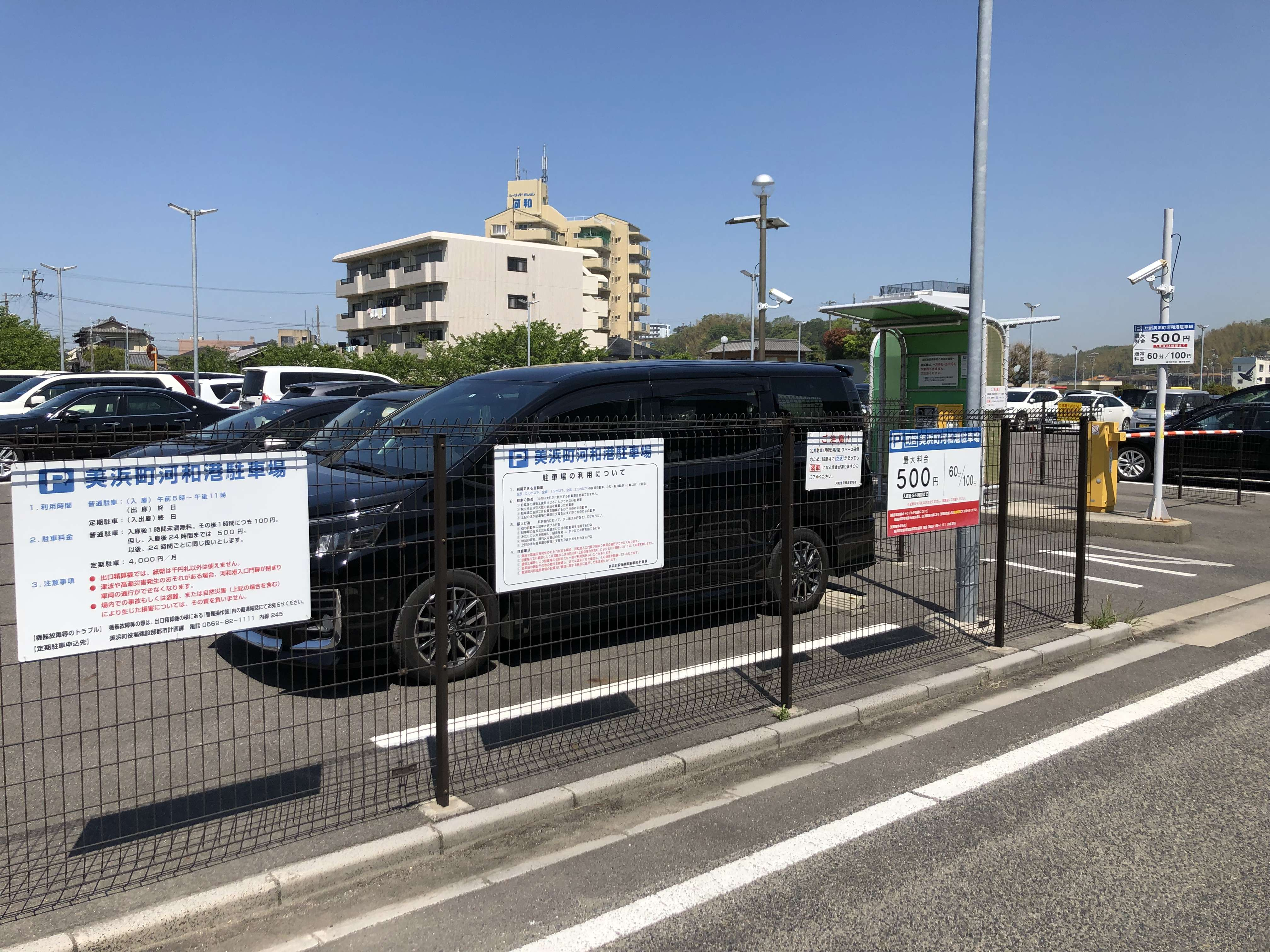 日間賀島 河和港 駐車場