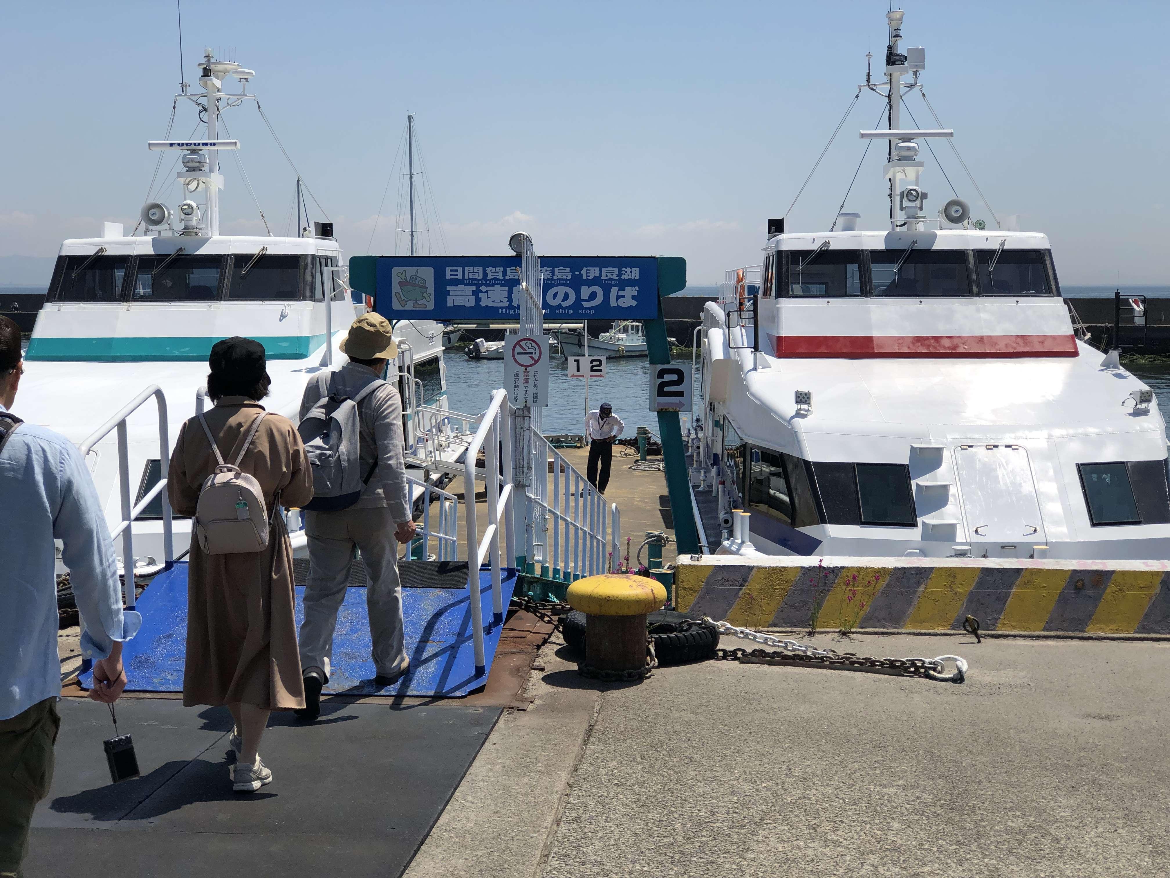 日間賀島 高速船 臨時便