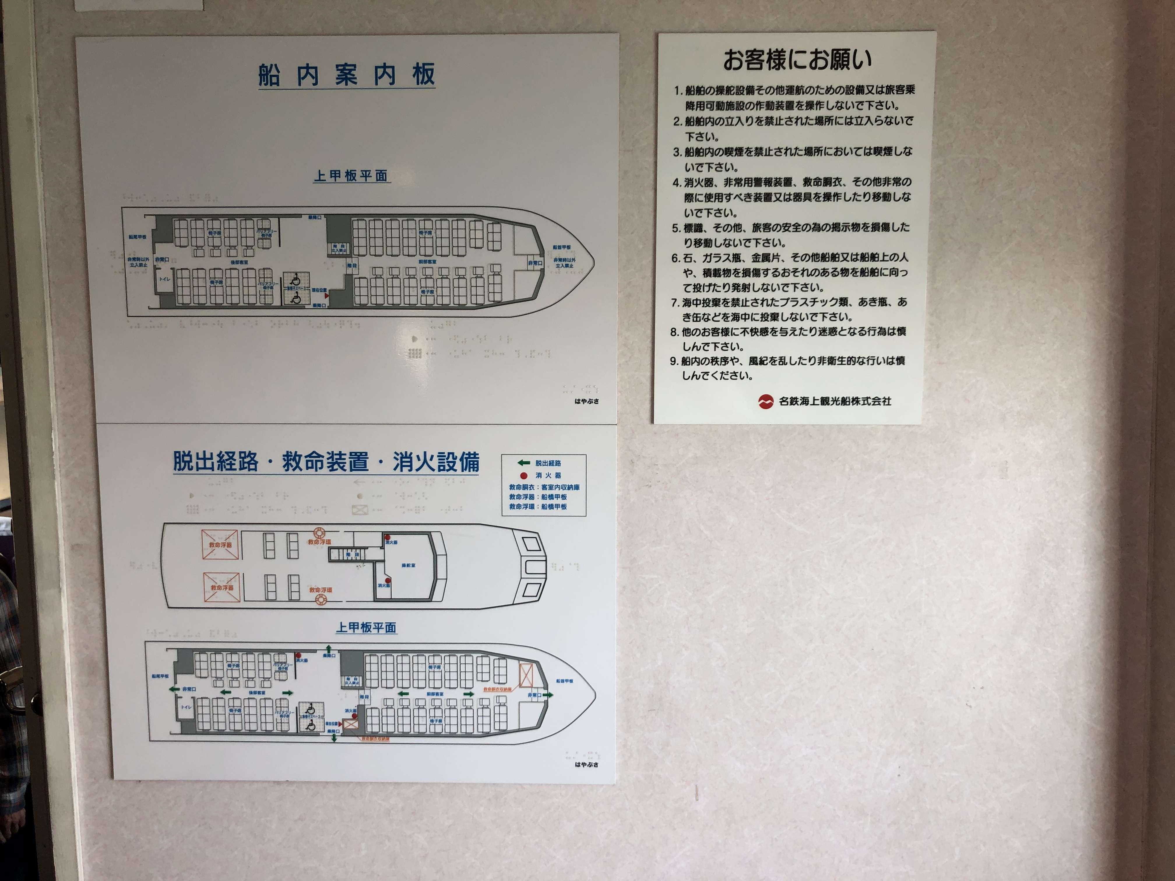 日間賀島 高速船 船内案内