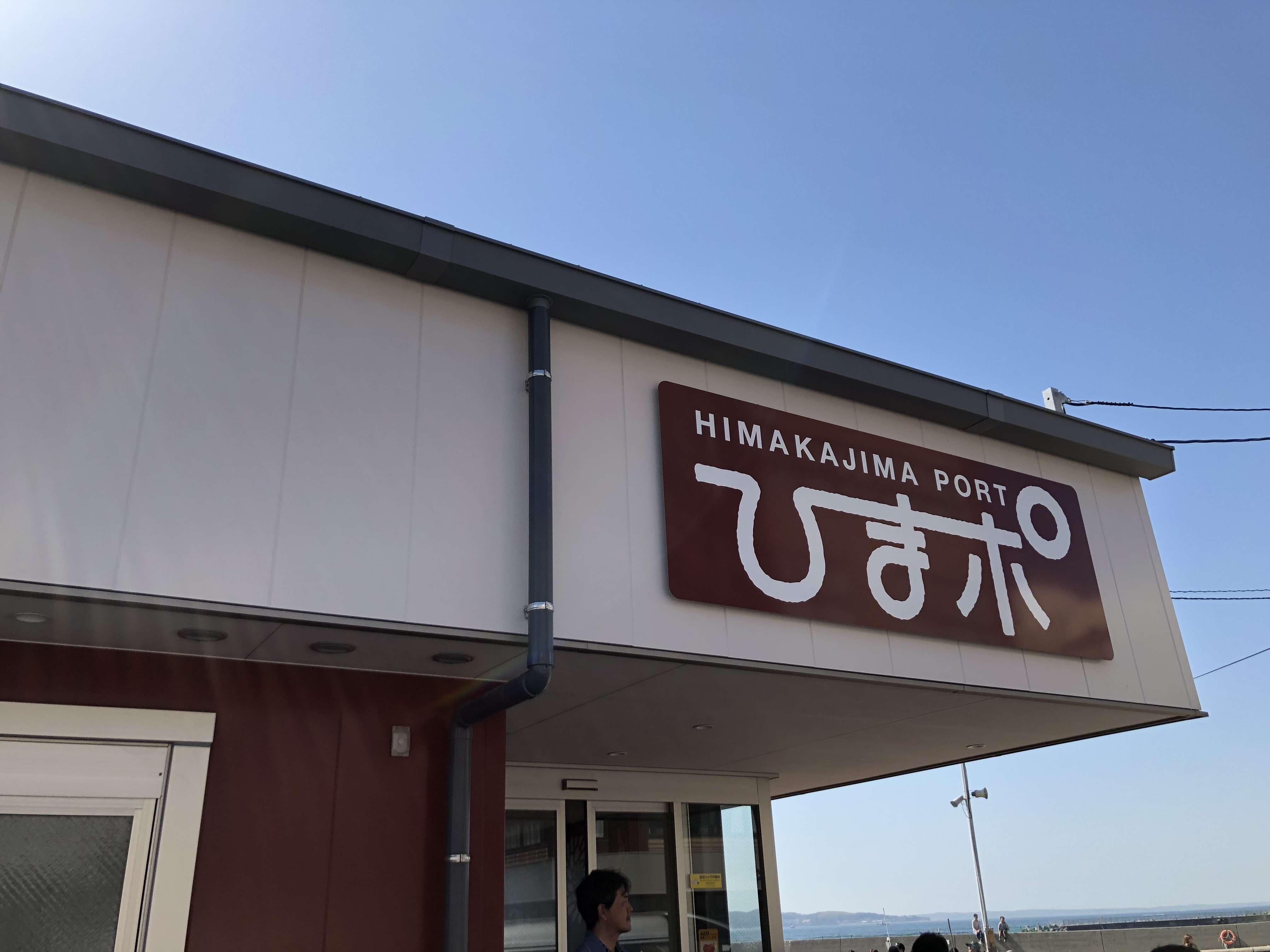 日間賀島 ひまポ