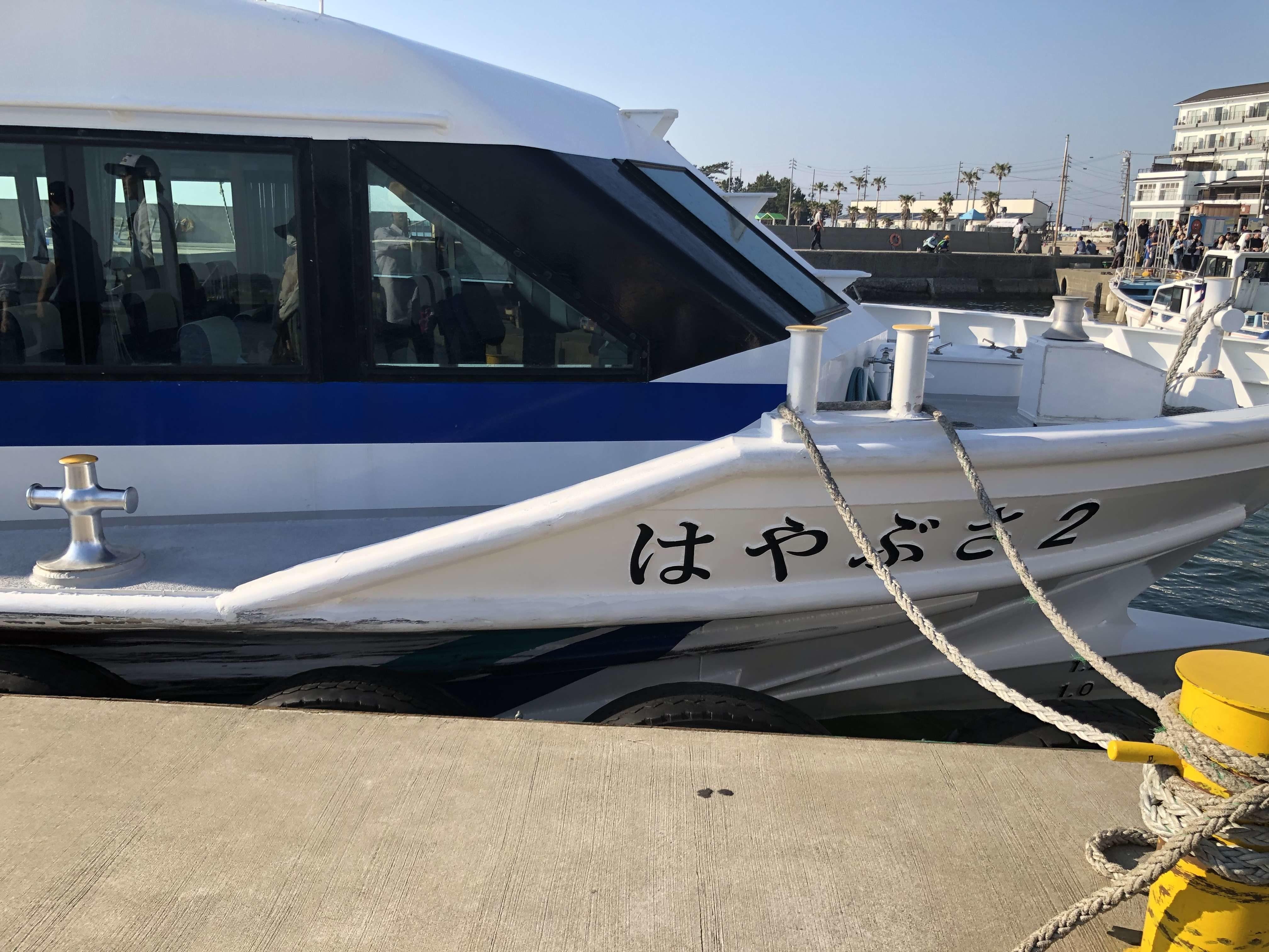 日間賀島 高速船