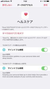 オーラリング(Oura Ring) 瞑想 アプリ 設定