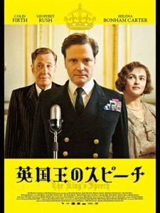 Amazonプライム おすすめ 映画 洋画 英国王のスピーチ