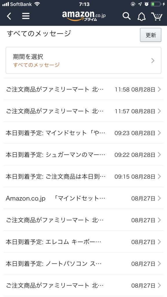 アマゾン コンビニ受け取り メール 来ない
