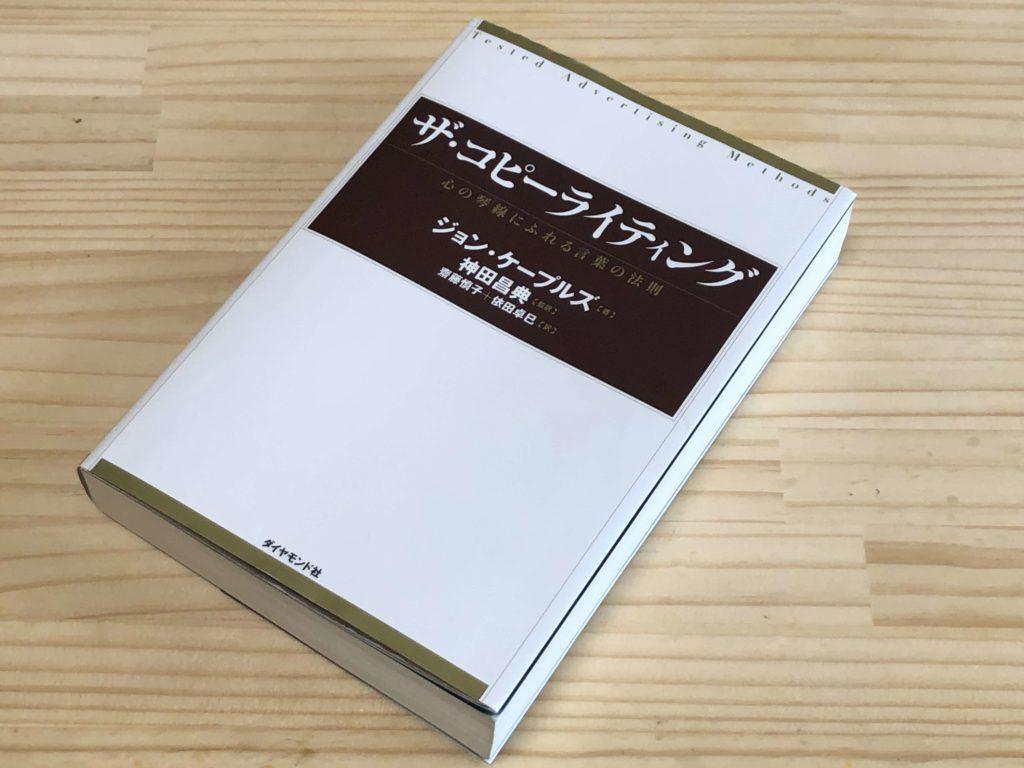 読書 効果 オススメ ザ・コピーライティング
