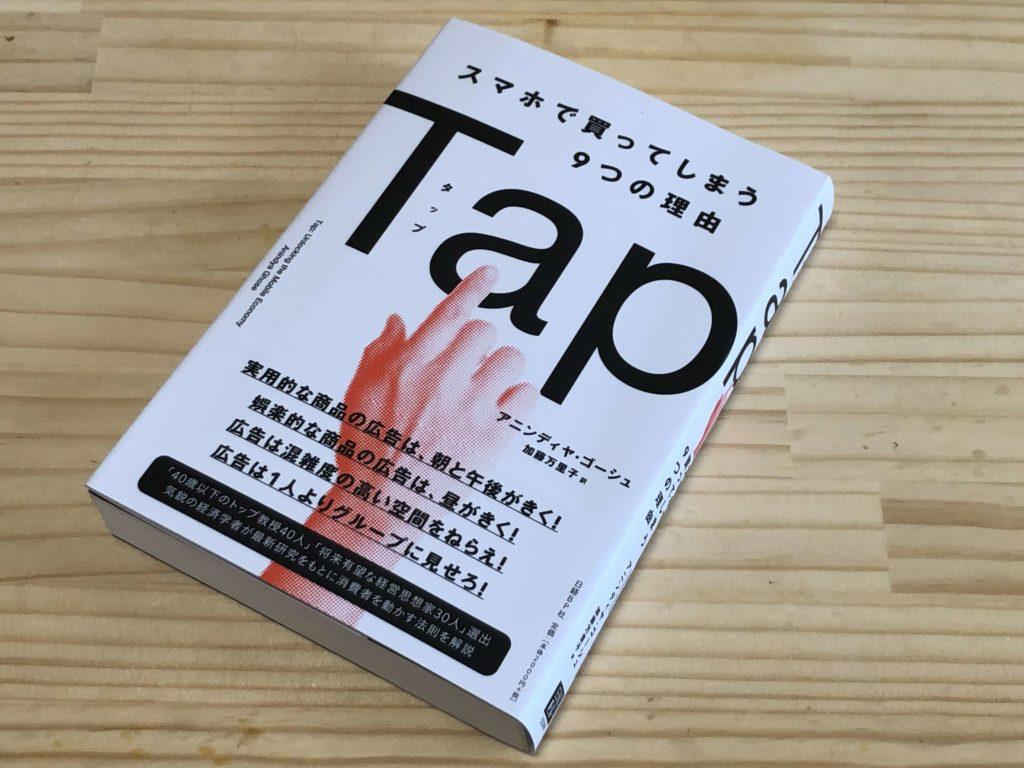 読書 効果 オススメ Tap スマホで買ってしまう9つの理由
