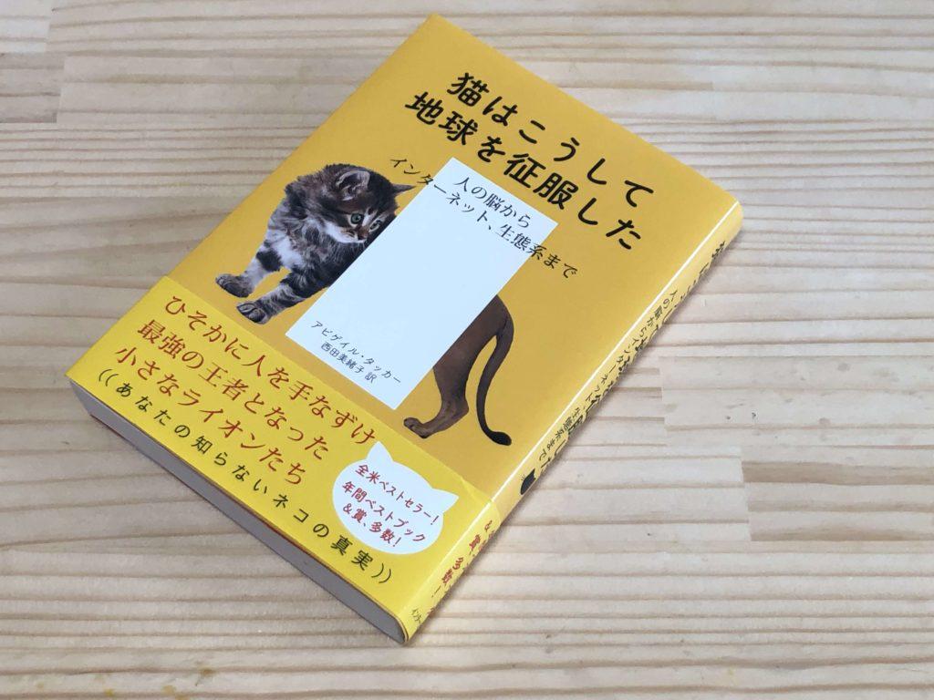 読書 効果 オススメ 猫はこうして地球を征服した